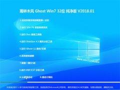雨林木风GHOST WIN7 X32 标准纯净版V2018年01月(完美激活)