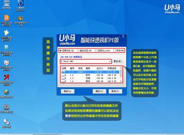 U小马U盘启动盘制作工具抢先版2.2.2