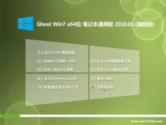 中关村GHOST WIN7 X64 笔记本通用版2018V01(完美激活)