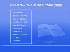 电脑公司GHOST WIN7 x32位 装机稳定版V201801(无需激活)