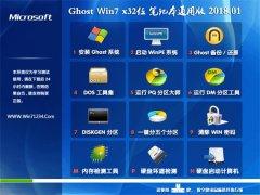 中关村GHOST WIN7 X32位 笔记本通用版2018年01月(免激活)