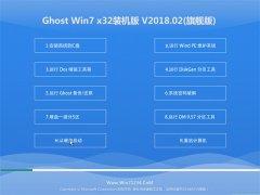 大白菜GHOST WIN7 X32 超纯装机版v201802(无需激活)