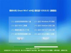 雨林木风GHOST WIN7 x64位 精简装机版v2018.02(绝对激活)
