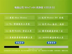电脑公司GHOST WIN7 64位 精选纯净版v201802(免激活)