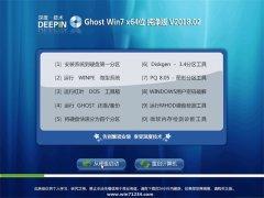 深度技术GHOST WIN7 X64 增强纯净版2018年02月(完美激活)