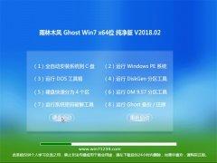 雨林木风GHOST WIN7 x64 万能纯净版v2018年02月(绝对激活)