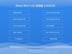 大白菜GHOST WIN7 (32位) 多驱动纯净版2018v02(永久激活)