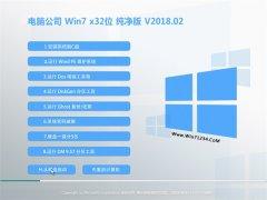 电脑公司GHOST WIN7 x32位 多驱动纯净版v201802(免激活)