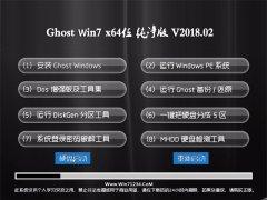 大白菜GHOST WIN7 X64 优化纯净版v201802(无需激活)