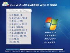 大白菜GHOST WIN7 X64位 笔记本通用版2018V02(无需激活)