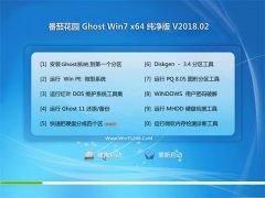 番茄花园GHOST WIN7 X64 增强纯净版 v2018.02(自动激活)