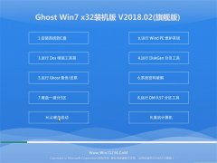 大白菜GHOST WIN7 x32 老机装机版 v2018.02(激活版)