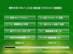 雨林木风GHOST WIN7 x32 王牌装机版 v2018.02(绝对激活)