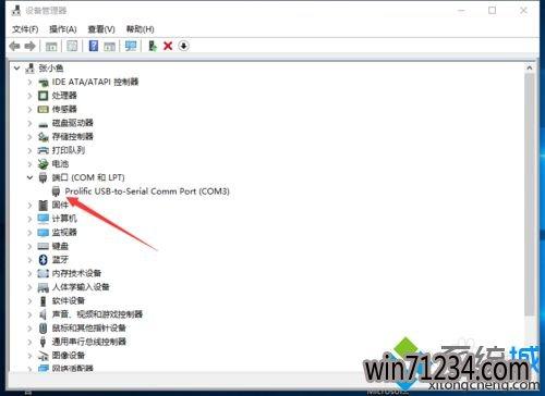 Windows10无法识别51单片机的解决步骤7