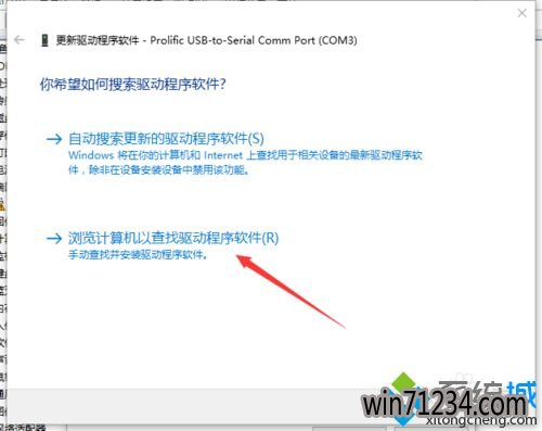 Windows10无法识别51单片机的解决步骤4