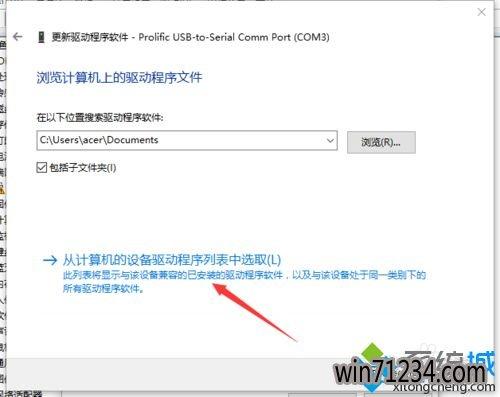 Windows10无法识别51单片机的解决步骤5