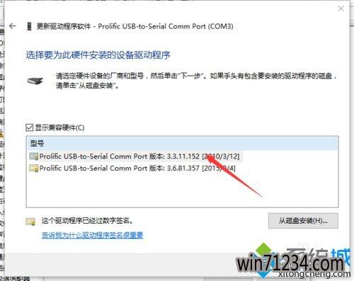 Windows10无法识别51单片机的解决步骤6
