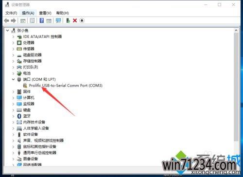 Windows10无法识别51单片机的解决步骤1