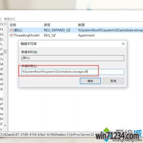 Windows10懒人系统下载桌面图标布局很乱的解决方案一步骤4
