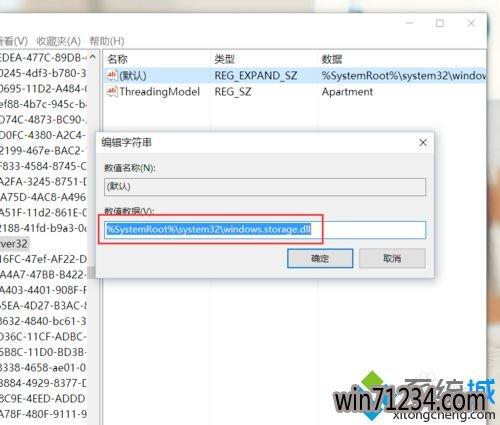 Windows10萝卜家园装机版系统桌面图标布局很乱的解决方案二步骤2