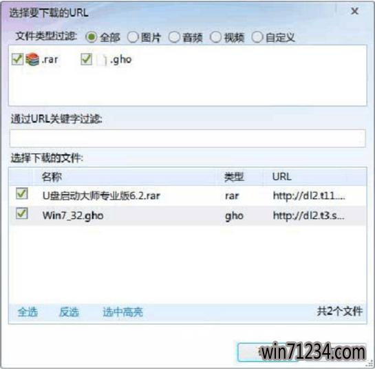 盖大师U盘启动大师装机版2.1