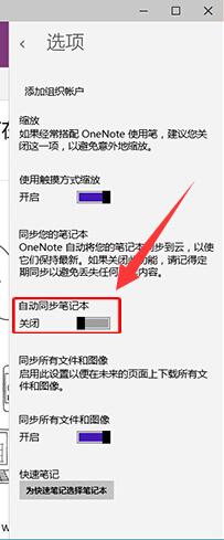 360重装win10后如何禁止OneNote自动同步