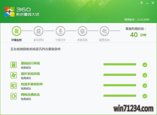 360一键重装系统软件正式版2.5.1