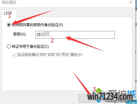 win10自带虚拟专用网无法连接的解决步骤10