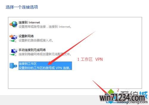 win10自带虚拟专用网无法连接的解决步骤3