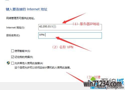 win10自带虚拟专用网无法连接的解决步骤5