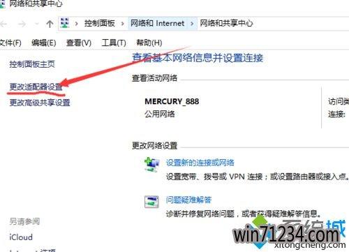 win10自带虚拟专用网无法连接的解决步骤6
