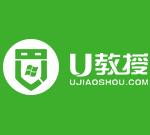u盘启动盘制作工具u教授V3.4.8中文精简版