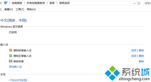 windows10绿茶系统下载登录桌面有三声响的解决方法二步骤2