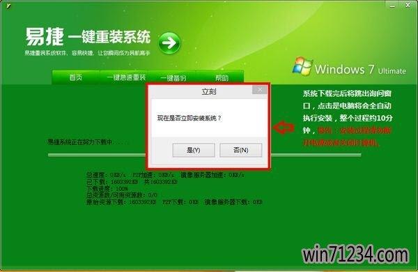 易捷一键重装系统工具启动版V3.9