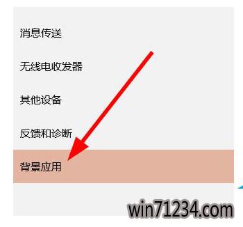 Win10禁止程序后台运行的方法