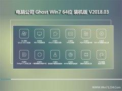 电脑公司GHOST WIN7 x64位 官方通用版2018.03(完美激活)