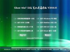 老毛桃GHOST WIN7 x32位 笔记本通用版2018v03(自动激活)