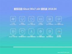 番茄花园GHOST WIN7 X64位 极速稳定版V2018年04月(无需激活)