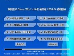 深度技术GHOST WIN7 (X64) 官方特别版v2018年04月(无需激活)