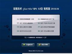深度技术GHOST WIN7 x32位 热门装机版v2018.04(免激活)