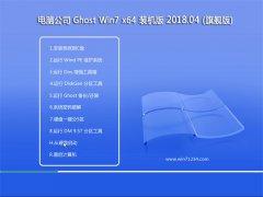 电脑公司GHOST WIN7 X64 电脑城装机版v2018.04(免激活)