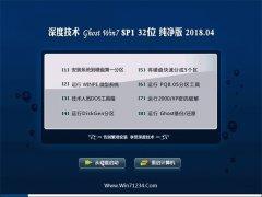 深度技术GHOST WIN7 X32 官方纯净版v2018.04月(永久激活)