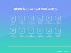 番茄花园GHOST WIN7 x64 纯净版v2018.04月(自动激活)