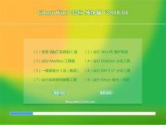 技术员联盟GHOST WIN7 x32位 纯净版2018.04月(永久激活)
