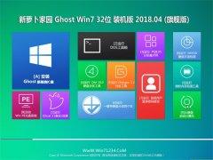 新萝卜家园GHOST WIN7 X32位 全新装机版v2018年04月(永久激活)
