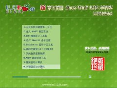 新萝卜家园GHOST WIN7 x64 家庭装机版2018.04月(完美激活)