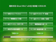 雨林木风GHOST WIN7 x64 官方纯净版2018v05(绝对激活)