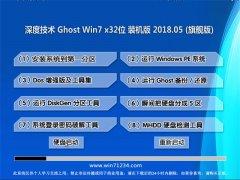 深度技术GHOST WIN7 X32位 安全装机版V201805(免激活)