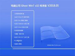 电脑公司GHOST WIN7 (32位) 万能纯净版V2018年05月(绝对激活)