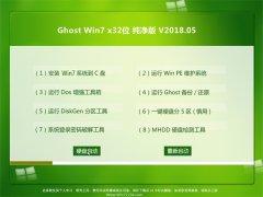 U启动GHOST WIN7 x32 万能纯净版2018.05月(免激活)